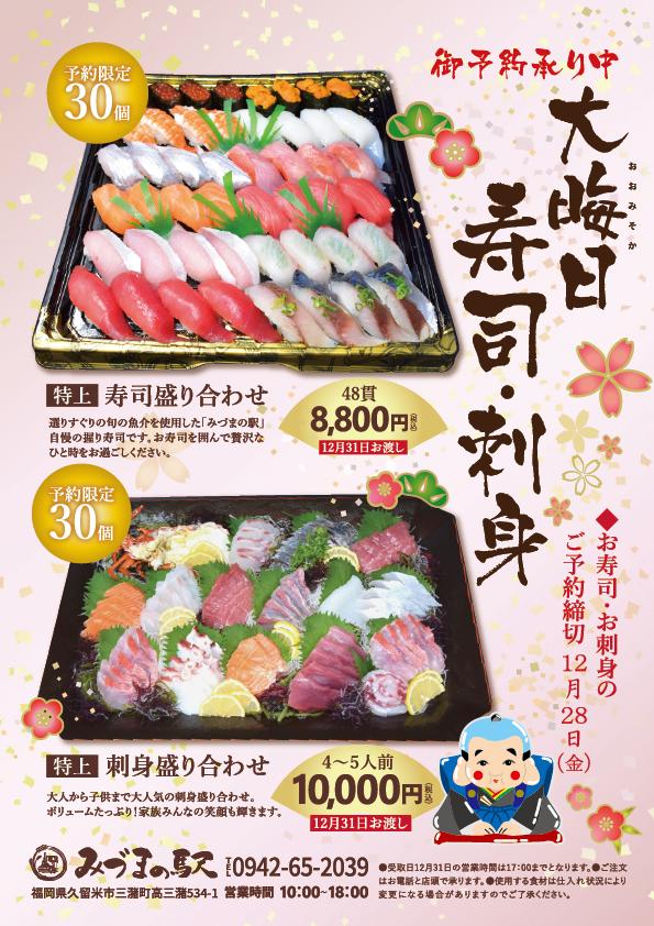 寿司・刺身 予約 チラシ